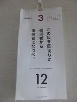 写真3 集会所にあった前を向くカレンダー